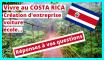 Vivre au Costa Rica : création d'entreprise, voiture, école... Réponses à vos Questions